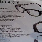 眼鏡がなければ即死だったの実例が飾られてた https://t.co/cCyW69kbrV