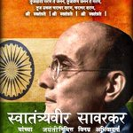 My Salutations to the fearless freedom fighter #SwatantryaVeer Vinayak Damodar Savarkar,on His birth anniversary. https://t.co/4ocHyQQLZ8