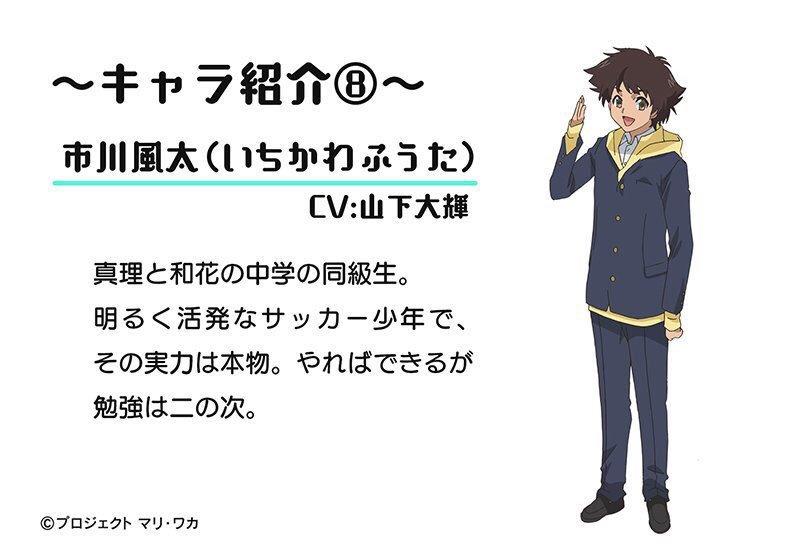この度、TVアニメ「タイムトラベル少女」にて 元気で明るい男の子、市川風太を演じさせて頂きました!!初めて知る事が多くて