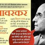 हिंदुत्ववादी नेता और कवी विनायक दामोदर सावरकर को नमन् है। https://t.co/aFhH4rBAUE