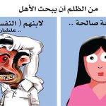 #كاريكاتير..  زوجة صالحة.. - https://t.co/mVxkvJ9cfY