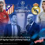 نهائي #دوري_أبطال_أوروبا بين #ريال_مدريد و #أتلتيكو_مدريد شاركونا توقعاتكم لنتيجة المباراة #ريال_مدريد_اتليتكو_مدريد https://t.co/i3eSIexnG5