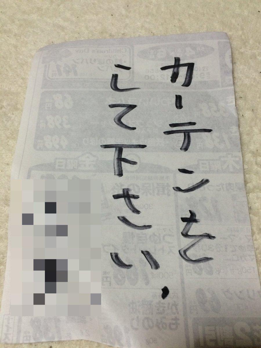 帰宅即全裸のヤマシタに、大家からのメッセージが届きました。 https://t.co/ve57u31gPf