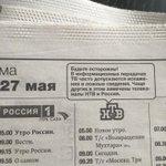 Якутский еженедельник добавил в свою телепрограмму такое вот объявление https://t.co/MScr9HUR3M https://t.co/nUvDUpP8XU