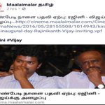 Tamil Nadus Top Duo @superstarrajini and @actorvijay invited for KiranBedis Oath Taking Ceremony at Puducherry https://t.co/tHHoMSIUF7