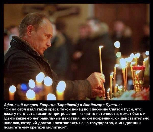 Молитвы за президента