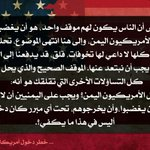 المفروض أن الناس يكون لهم موقف واحد ، وهو أن يغضبوا لماذا دخل الأمريكيون #اليمن #خطر_دخول_أمريكا_اليمن https://t.co/QEQEKHbV7N