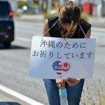 うるま市の事件を受けてだと思うんだけどマスコミさん。お願いですから報じてください。日本国民に知らせて…