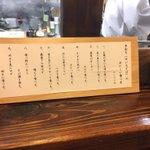 長野市の人気蕎麦屋かんだたが提唱する「せいろそばのおいしい食べ方9箇条」めちゃくちゃ教えに満ちてる。…