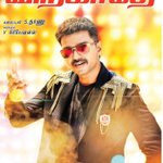 #Theri | Todays Paper Ad https://t.co/bocWmXmgeu