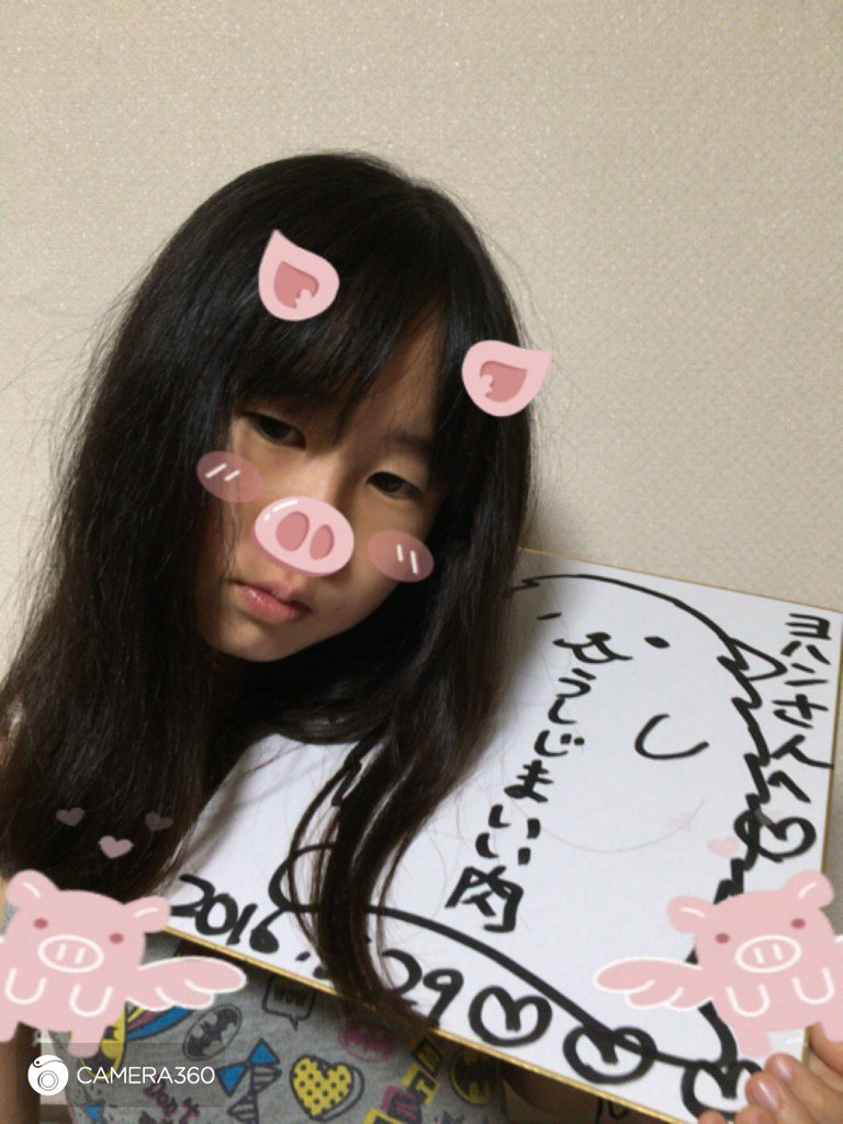 うしじまいい肉サインを長女に持って貰った https://t.co/2HAsAkNtOB