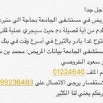 حالة عاجلة بمستشفى الجامعة تحتاج للتبرع بالدم https://t.co/KA8d2lBj40