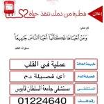 🚨 : حالة تحتاج لتبرعكم بالدم .... وبارك الله في شباب عمان @Donor1000_OM https://t.co/p4QajhZ8DR