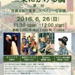 「いつまでも世界は...」の折り込みでお気づきかもしれませんが、激団モンゴイカが6月26日(日)に木屋町三条の「モダンタイムス」でライブされます。京都・大阪・静岡・東京のアーティストが集う貴重な機会を是非お見逃しなく! #いつせか https://t.co/8ph4lJFPom