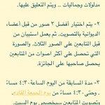 تعلن #ديوانية_الجبيل عن مسابقة أفضل صورة ل #الجبيل والتعليق عليها  وستكون الجائزة جوال (آيفون 6)  الشروط في الصورة 👇 https://t.co/0Zzv95WItM