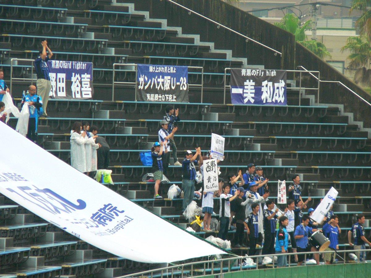 トップチームも試合がある中、雨の鹿児島にいらしたガンバサポさん達 #鹿児島ユナイテッド #コミュサカ https://t.co/yssMPUqVWH