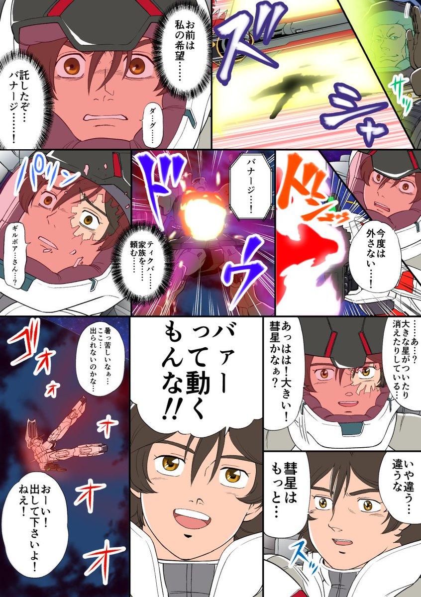 UC0096 9話漫画 #ガンダムUC0096 #g_uc
