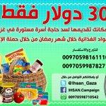 ساهم مع حملة الإحسان التطوعية في سد حاجة الأسر الفقيرة في #غزة من المواد الغذائية - التكلفة 30$ للأسرة الواحدة فقط. https://t.co/U9WLP4iIgW