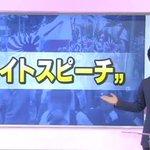 高島章弁護士、#しばき隊 リンチ事件の日本人被害者の受傷直後の画像を公開←これが朝鮮NHKがデモの一部を切り取ってヘイトスピーチと罵倒したデモに反対する連中の正体!どーなってんだNHK!#NHK→@nhk_yugatanews https://t.co/HQCQA2Zw8d