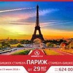 Друзья, напоминаем что «AtlasGlobal» выполняет рейсы по направлению Бишкек-Стамбул-Париж-Стамбул-Бишкек https://t.co/t6p90ZGnAP