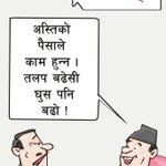 हाजिर गर्दा पाइने तलप त बढिसक्यो । कामै गरेर लिने घुस् नबढाउलान् ?  #cartoon @karobar_daily https://t.co/ulGa2jqVUJ
