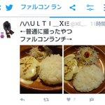 ファルコン・サーチ pic.twitter.com/QX7byJ3dox