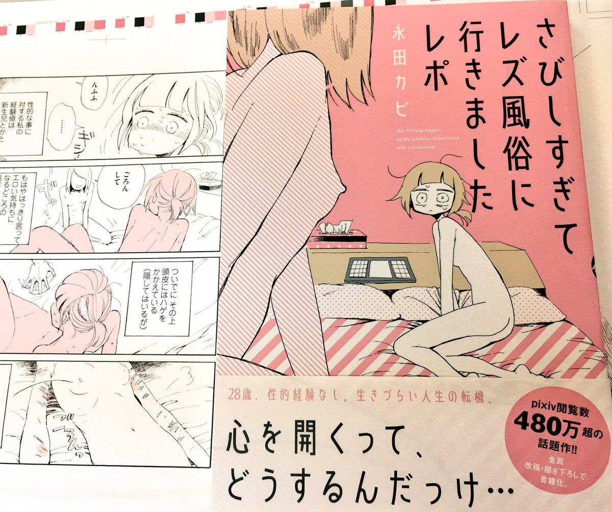 【6月の新刊】6/17発売、永田カビさんの『さびしすぎてレズ風俗に行きましたレポ』は本文二色刷り(画像は試し刷りです)。全体的にピンクカラーな本になっています。予約受付中➡︎https://t.co/XEjeKTyajB https://t.co/s1x0kjF0GP