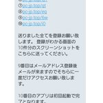 このアカウント( @EtonAbi )はおそ松さんのプレ企画参加手続きとして詐欺/架空サイトの登録を要求してきました。ご注意を。 #おそ松さん #おそ松さんプレゼント企画 #拡散希望 #スパブロ推奨 https://t.co/Q0b8GAobJV