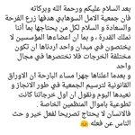 توضيح بخصوص الجمعية ونشاطها.قريبا كل التفاصيل  #جمعيه_الامل_السوهابي #SouhilaBenLachhab  #IhabAmir  #الجيش_السوهابي https://t.co/m5W2sMfFiV