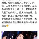 A chinese idol girlgroup member post about YoonAs birthday. she likes YoonA even before she becomes an idol :) https://t.co/ZskJlLh93v