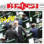 #روزنامه #وطن_امروز، ۱۰ خرداد https://t.co/OM7SuNErXP #مجلس_دهم #گام_دوم #مجلس #عارف https://t.co/uAzrM3YvBf