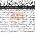 NO COMPROMISE on performance of any Minister -- Chairman Imran Khan clearly said it ! #KPKUpdates https://t.co/gBGZlBgA0v