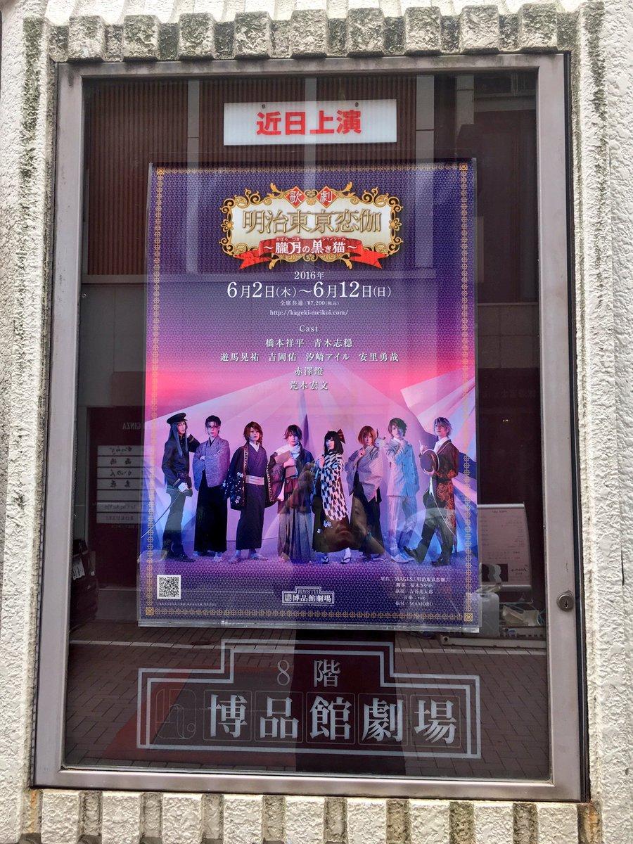 今日から歌劇明治東京恋伽の劇場入りです。 久しぶりの博品館。 初めて2.5次元作品を担当した時がここの劇場でした 演出家、制作の方々も同じです 使い続けてくれている事に本当感謝です 楽しんでもらえるいいもの作ります✊