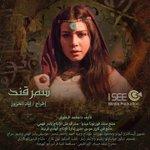 النجمة الصاعدة حنان الخضر في مسلسل سمرقند @ArabwoodTV  @ETbilArabi  @ET_el_maghrebi  @RotanaMagz  #HananeElKhader https://t.co/Rtz1rQIWXW