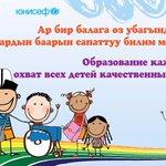 Сегодня в Бишкеке проходит конференция по выявлению причин непосещения детьми школы в #Кыргызстан #outofschool https://t.co/9S3JdSNHh8
