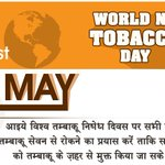 Lets make every day a No Tobacco Day - celebrate Life - say no to tobacco & stay healthy! #WorldNoTobaccoDay https://t.co/Njv46GW09K