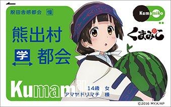 【6/3(金)発売!】フラッパー最新7月号には、『くまみこ』ICカードステッカーがついてくるクマーン(○´(エ)`○)ま