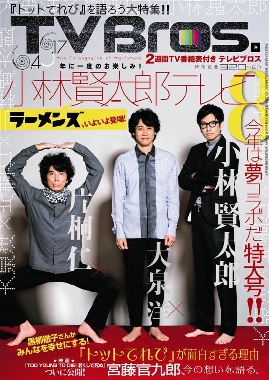 テレビブロス6/1発売号は、表紙に大泉洋さん、片桐仁さん、小林賢太郎さんをお迎えして、年に一度の『小林賢太郎テレビ8』特集です。撮影の構図、写真選び、そして誌面のレイアウトまで、本気で考え抜きました。どうぞよろしくお願い致します。 https://t.co/lmwD20mhcD