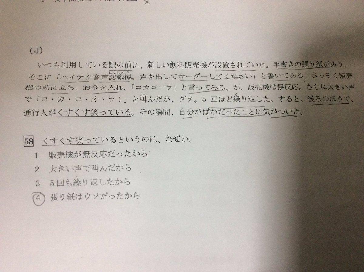 この日本語の試験の読解問題かなり難しい。TOEICだったら出題不可だな。早稲田の人科の不条理な英語の読解問題のようだ。この外国人の方は4を選びましたが、皆さんはどれを選びますか? https://t.co/u3LlKiEjSA
