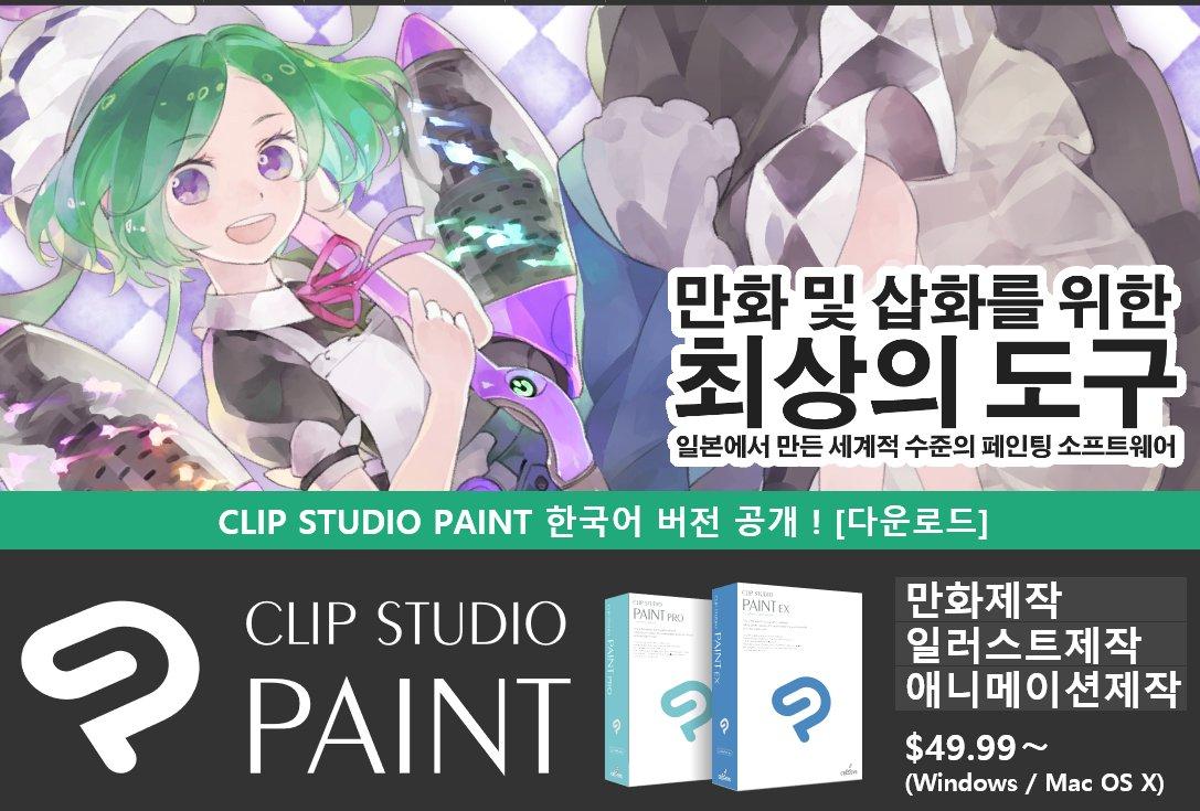 CLIP STUDIO PAINT의 공식 한국어 버전 공개! 기존에 영문판을 사용하고 계셨다면, 그 키를 그대로 이용하실 수 있습니다.  제리얼넷에서 구입  : https://t.co/qytCzqdnWd https://t.co/X668HngjZN