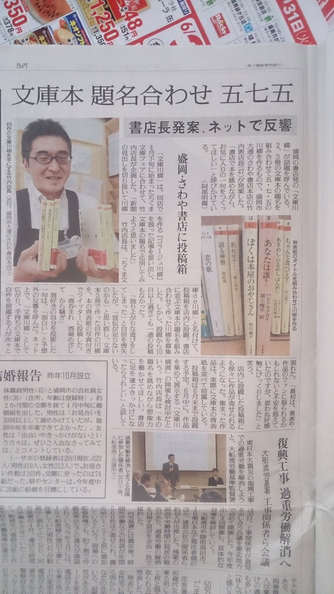 本日の読売新聞岩手版に #文庫川柳 を取り上げて頂きました。ネットには上がらないので恥ずかしながら写真をアップします。 https://t.co/zWzojbT9lm