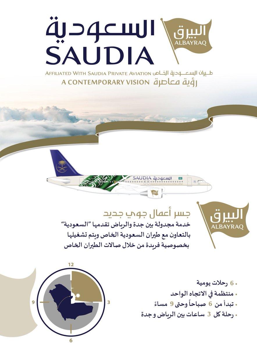 البيرق .. 6 رحلات يومياً بين جدة و الرياض في الاتجاه الواحد ابتداءً من 1 يونيو   للم�