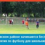 В Кировском районе Перми начинаются бесплатные занятия по футболу для школьников https://t.co/JUeAGUm3Dg #пермь https://t.co/hex1lcM15j