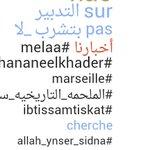 ترند مغربي فاقل من خمس دقائق #الملحمه_التاريخيه_سمرقند #HananeElkhader @HananeElKhader @SamarKandSeries https://t.co/E93uAoHw0K