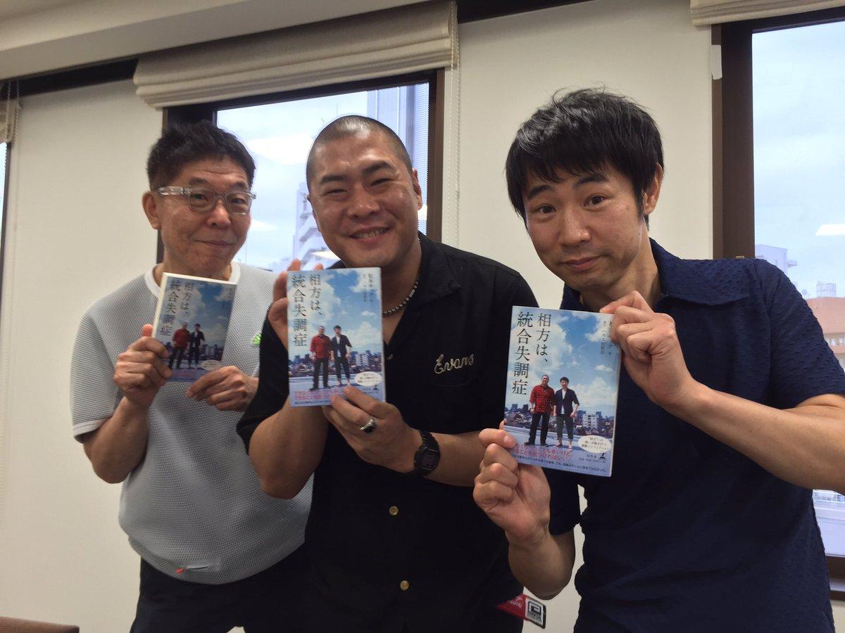 「相方は、統合失調症」刷り上がりました!幻冬社プラスでの末井昭さんとの対談でした!6/23発売です!何卒宜しくお願い致します! https://t.co/3JXEvPBsZk