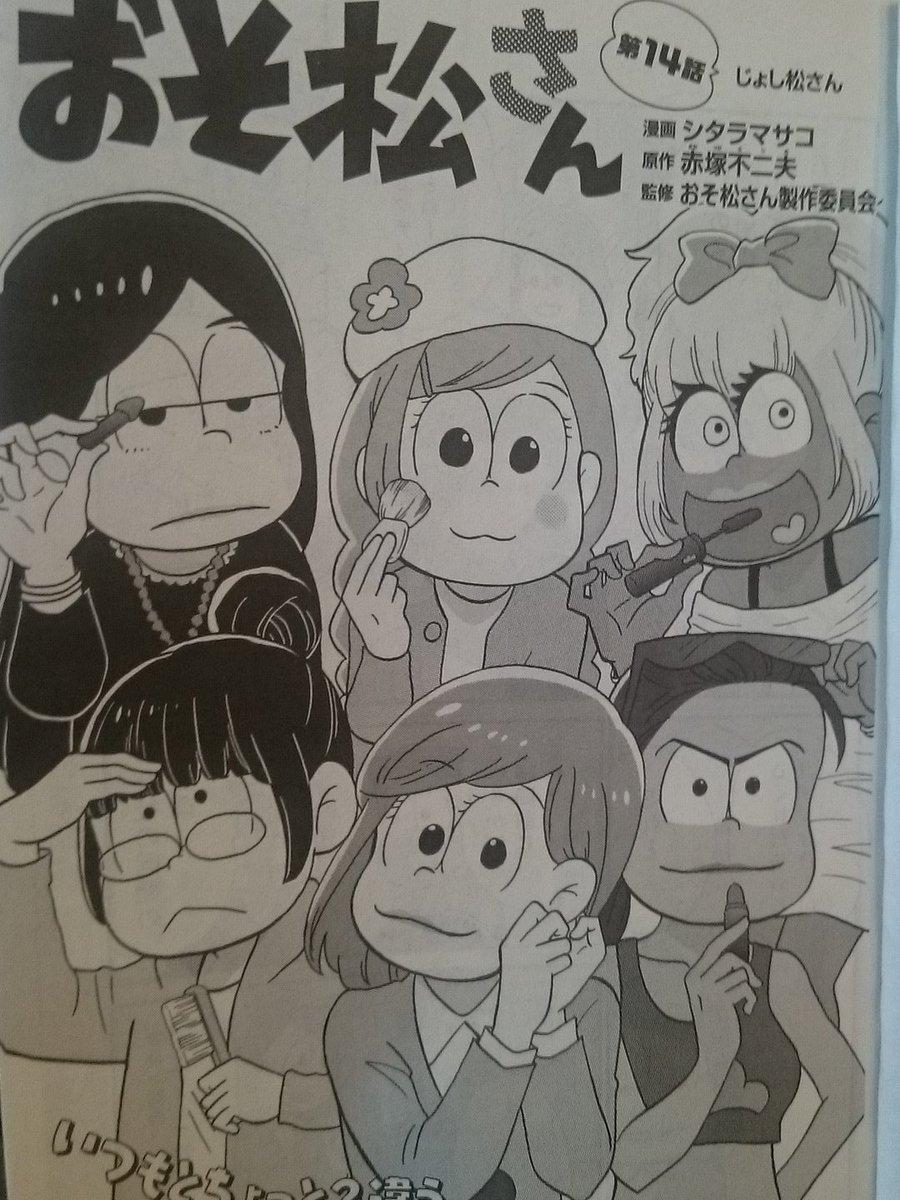 本日発売のYOUにて「おそ松さん」掲載です!今回はじょし松さん編!! https://t.co/1fYfIQHjro