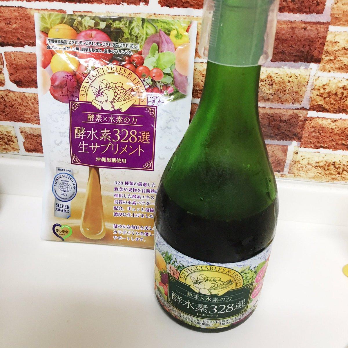 酵水素328選愛用中。 飲みやすくてオススメです https://t.co/cSb4C2VD4K