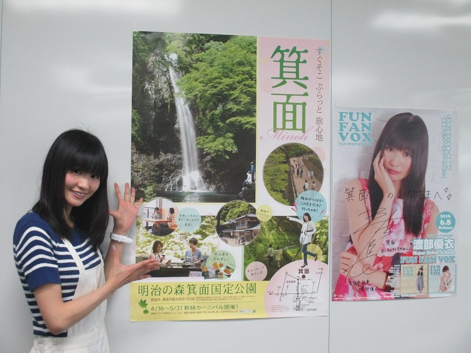 昨日、大阪でイベントを終えられた箕面出身の声優・渡部優衣さん@yuichupunchが遊びに来てくださいました♪箕面出身の方々が活躍されている姿を見られてとても嬉しいです(^^)これからのご活躍も楽しみにしております★#minoh https://t.co/W3TSxhchkC
