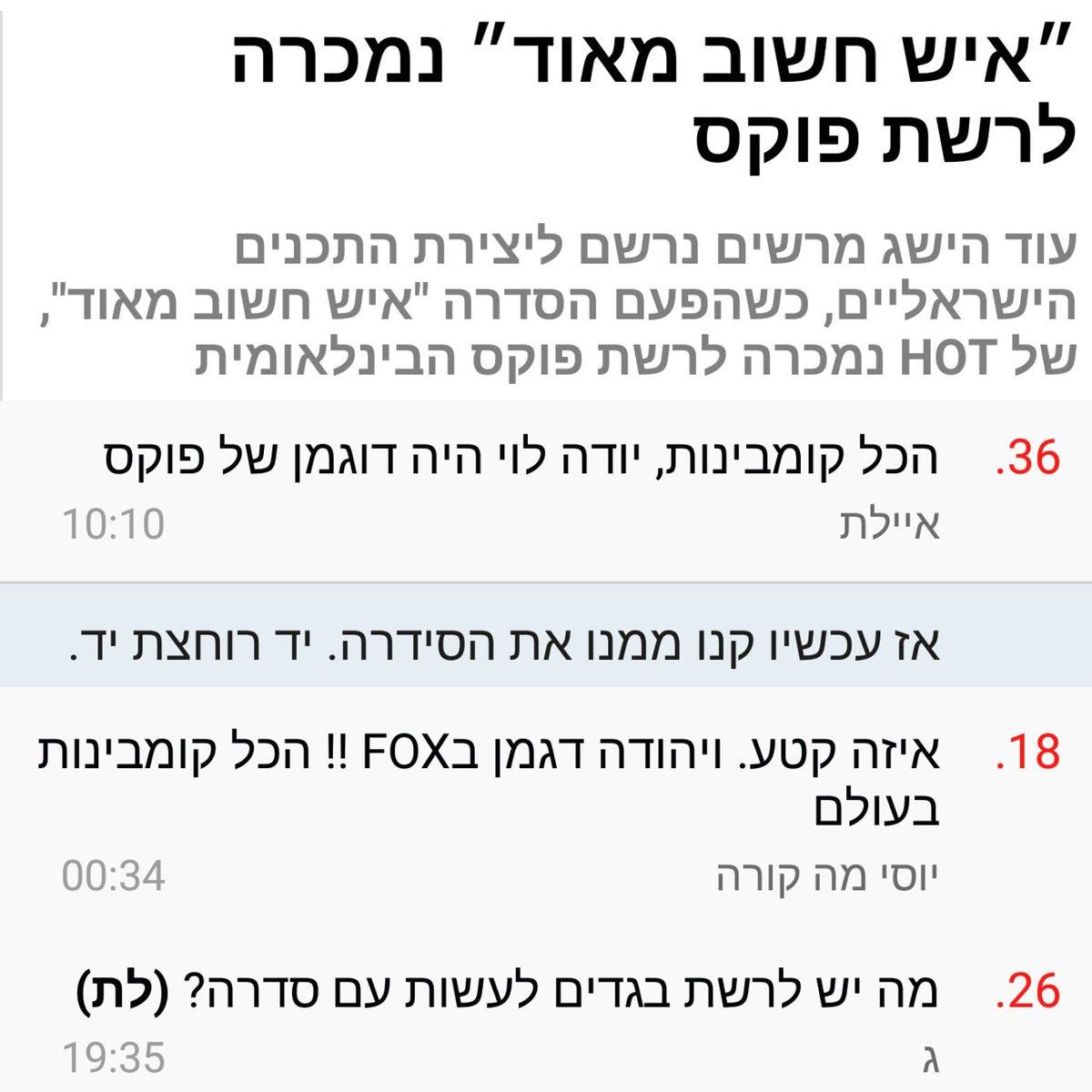 כשאומרים 'כל ישראל אחים' מתכוונים להורים, נכון? https://t.co/hDI9jqXxbV