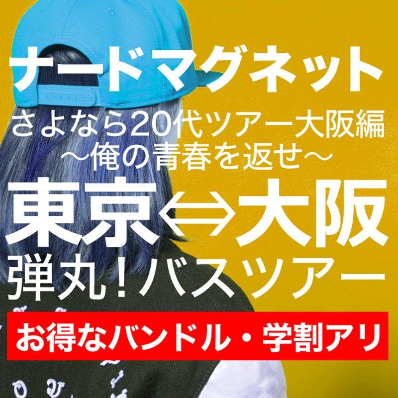 ナードマグネットDEATHバスツアー再びっ! 東京⇔大阪を強硬走破する弾丸ツアーチケット発売開始です。ライヴ前売バンドや学割等お得さパワーアップしております。 https://t.co/25J7NHxveG https://t.co/tTph5e9byn